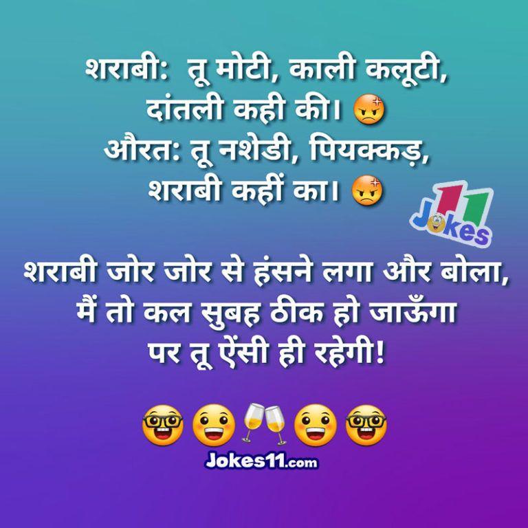 Pin On Hindi Jokes Chutkule