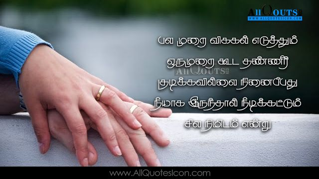 beautiful tamil love r tic quotes whatsapp status images