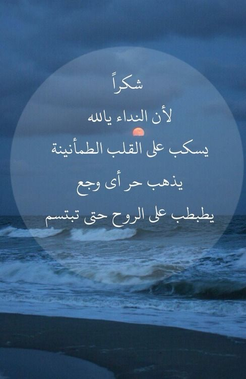 Pin By ميمي الفارسي On إسلاميات Wisdom Quotes Life Little Prayer Arabic Love Quotes