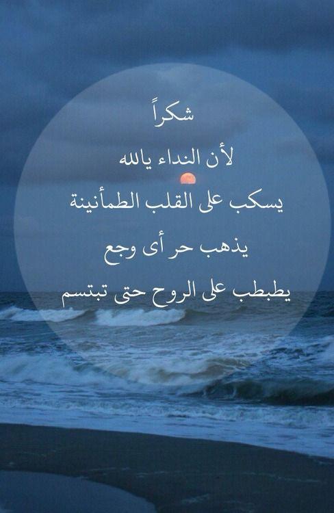Pin By Amal Alskaf On إسلاميات Wisdom Quotes Life Little Prayer Arabic Love Quotes