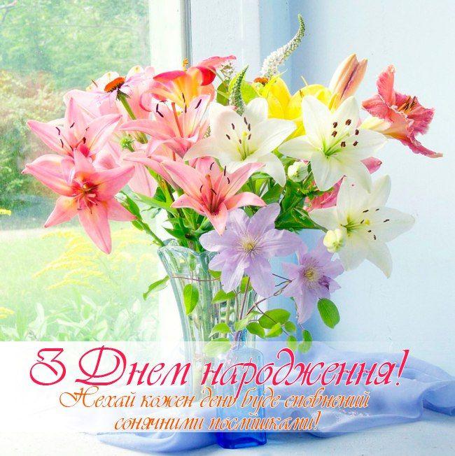 Новости | Цветы, Букет цветов и С днем рождения