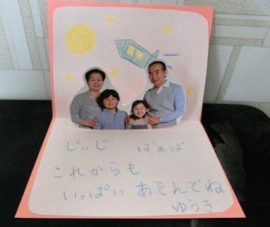 敬老 の 日 メッセージ カード 手作り