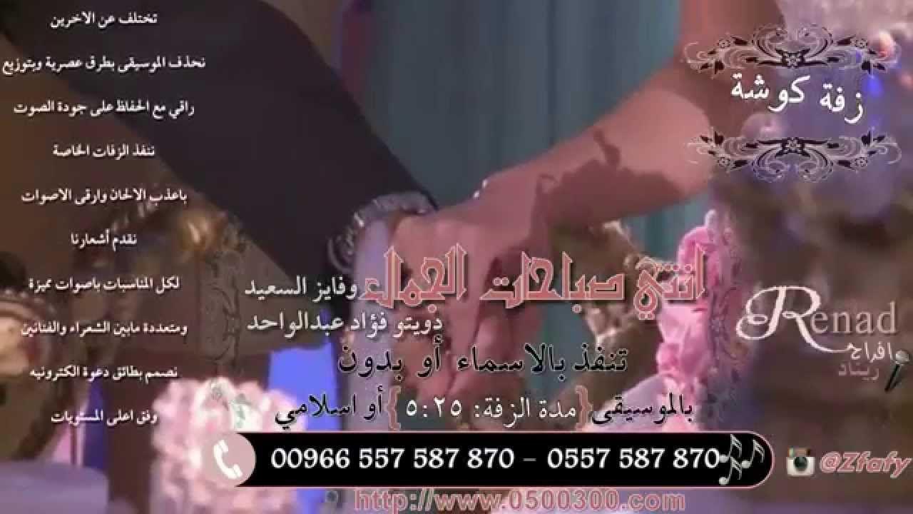 انتي صباحات الجمال دويتو فايز السعيد و فؤاد عبد الواحد زفة كوشه