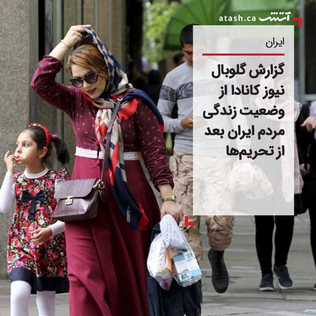 گزارش گلوبال نیوز کانادا از وضعیت زندگی مردم ایران بعد از تحریم ها گلوبال نیوز در گزارشی به وضعیت معیشتی مردم ایران بعد از شروع تحریم های آمریکا پرداخته اس