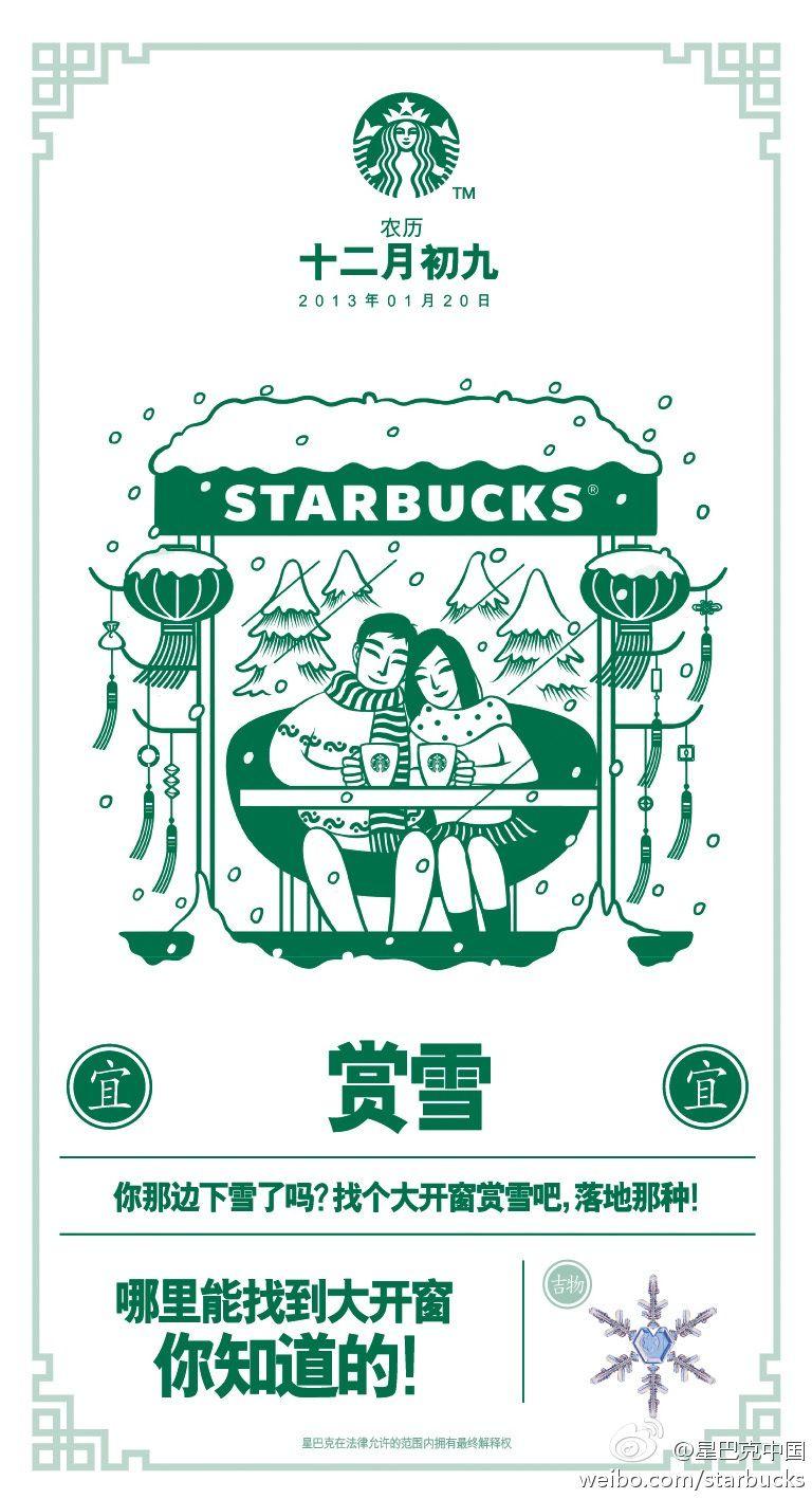 Starbucks Web Graphic Design Graphic Design Graphic Poster