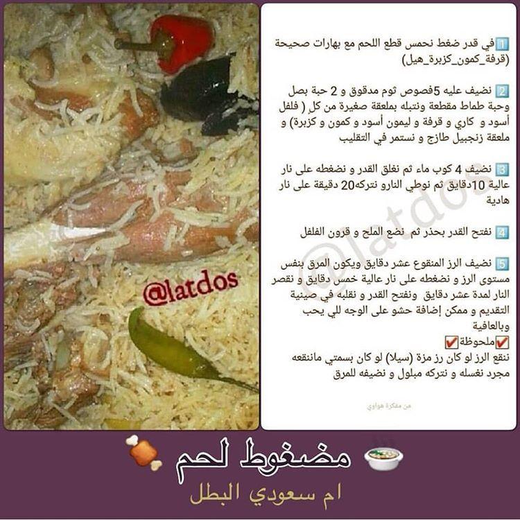 مطبخ وطبخات أم سعودي Latdos2 Instagram Photos And Videos Food Recipies Food And Drink Food