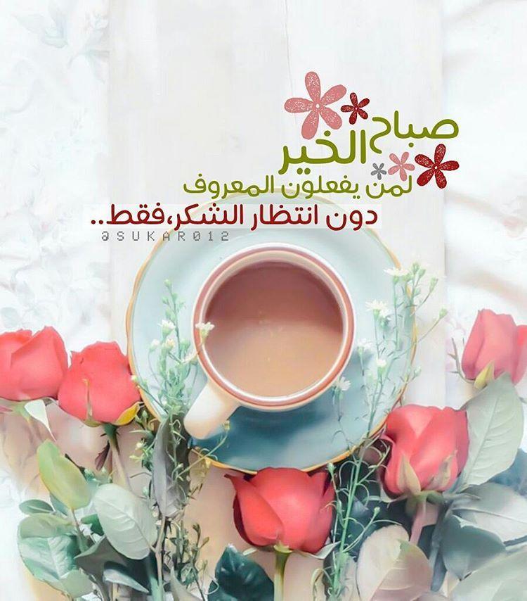 صباح الخير لمن يفعلون المعروف دون انتظار الش كر فقط تصاميمي للصباح هنا صباح Good Morning Beautiful Flowers Beautiful Morning Messages Morning Greeting
