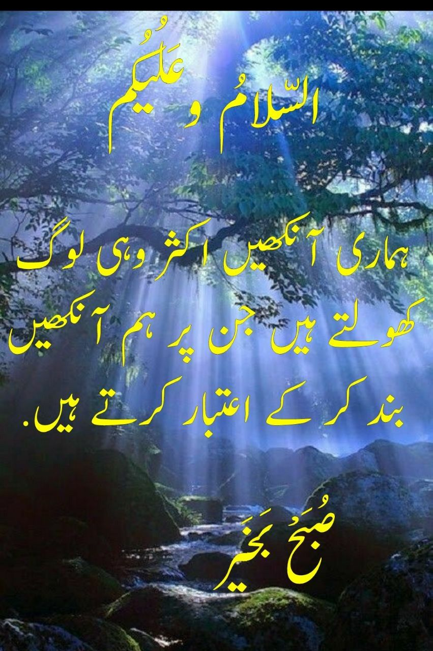 Pin by Jamal Abdul Nasir on Urdu (With images) Islamic