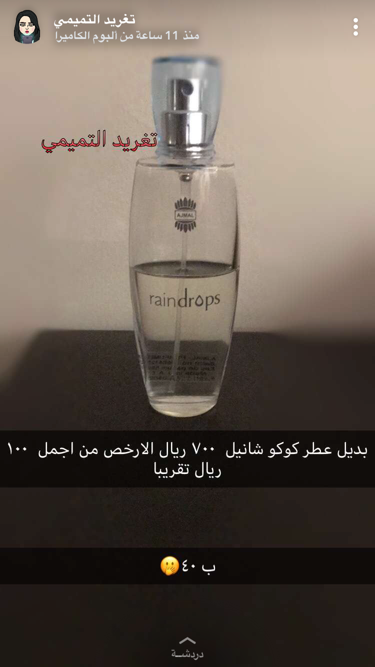 Pin By S On Purchases مشتريات Beauty Perfume Perfume Scents Perfume