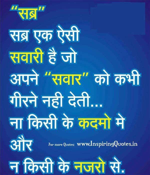 Positive Attitude Quotes Marathi: Hindi Quotes For Facebook, Anmol Vachan In Hindi