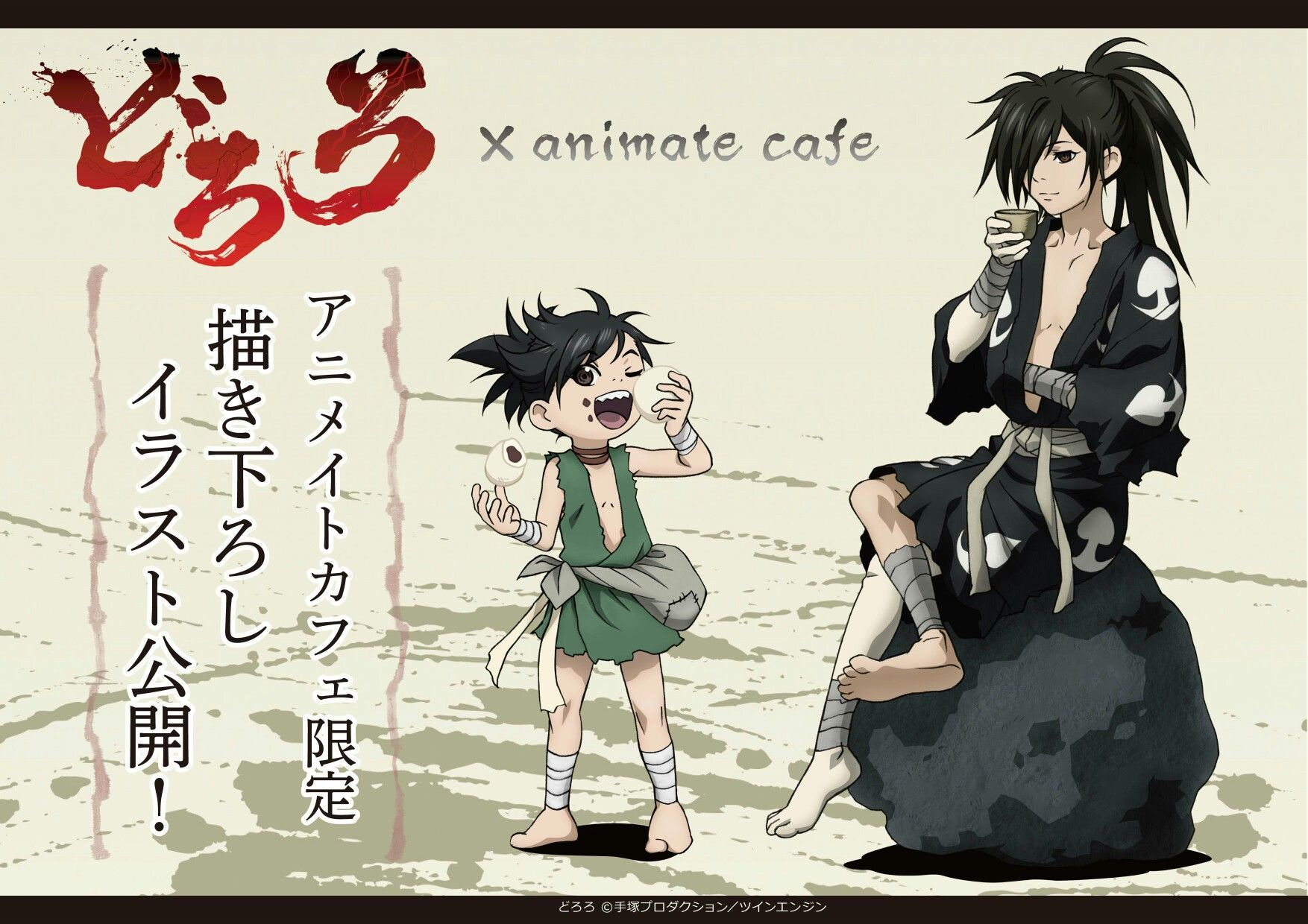 Pin de Andy Lara en Dororo Anime, Versión anime y Anime