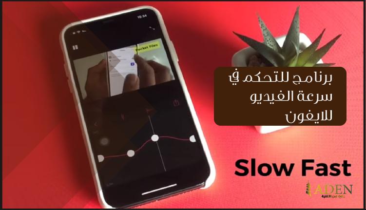 برنامج للتحكم في سرعة الفيديو للايفون Electronic Products Phone