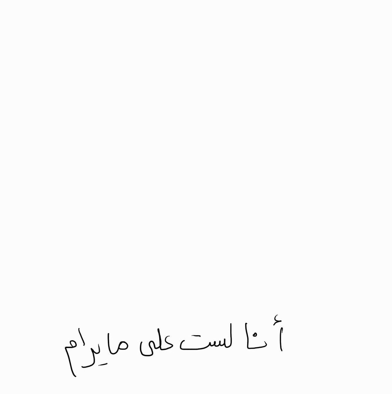 انا لست علي مايرام Quotations Arabic Words Quotes