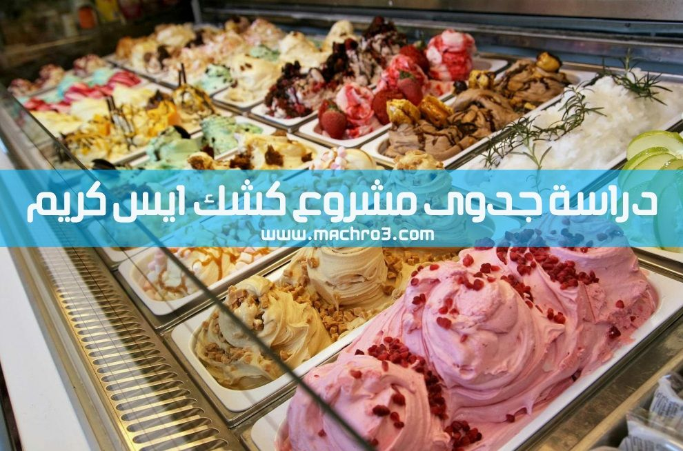 دراسة جدوى مشروع ايس كريم Ice Cream Business Ice Cream Food