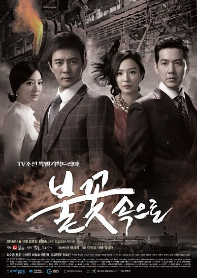 Drama Into The Flames Synopsis A Story About The Love Loyalty