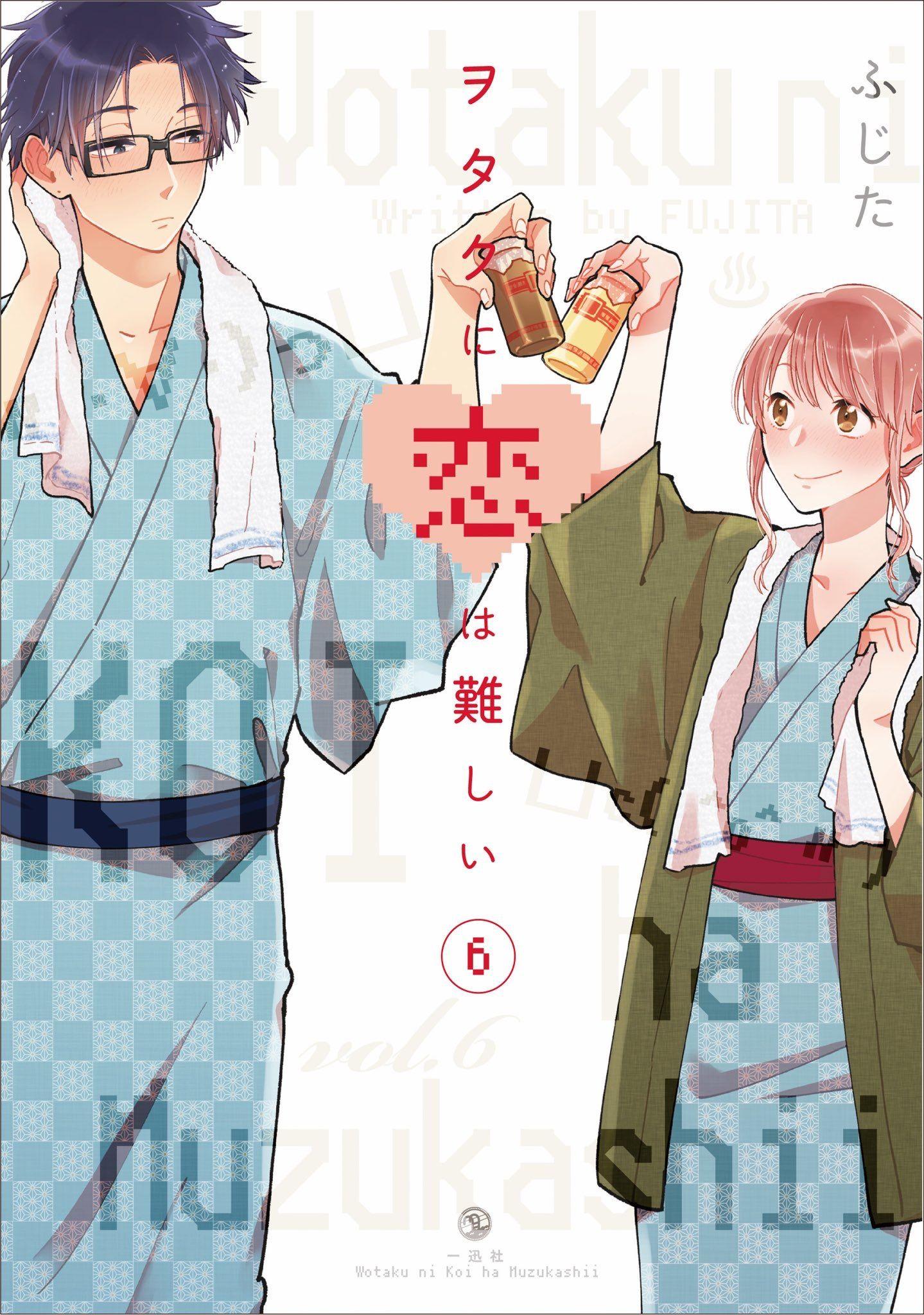 Wotaku ni koi wa muzukashii