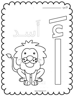 حرف الألف اوراق عمل لرياض الاطفال حروف الهجاء Pdf مميزة Reading Nook Vault Boy Reading