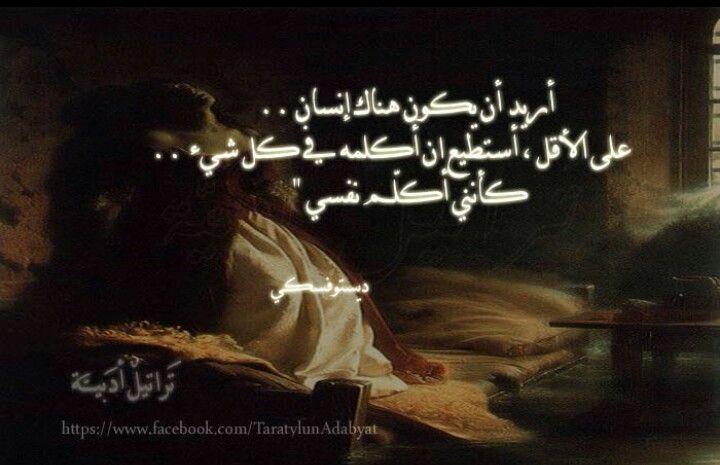 تراتيل أدبية ديستوفسكي Words Quotes Words Of Wisdom Quotes