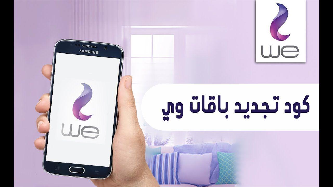 كود تجديد باقات وي Iphone Electronic Products Samsung