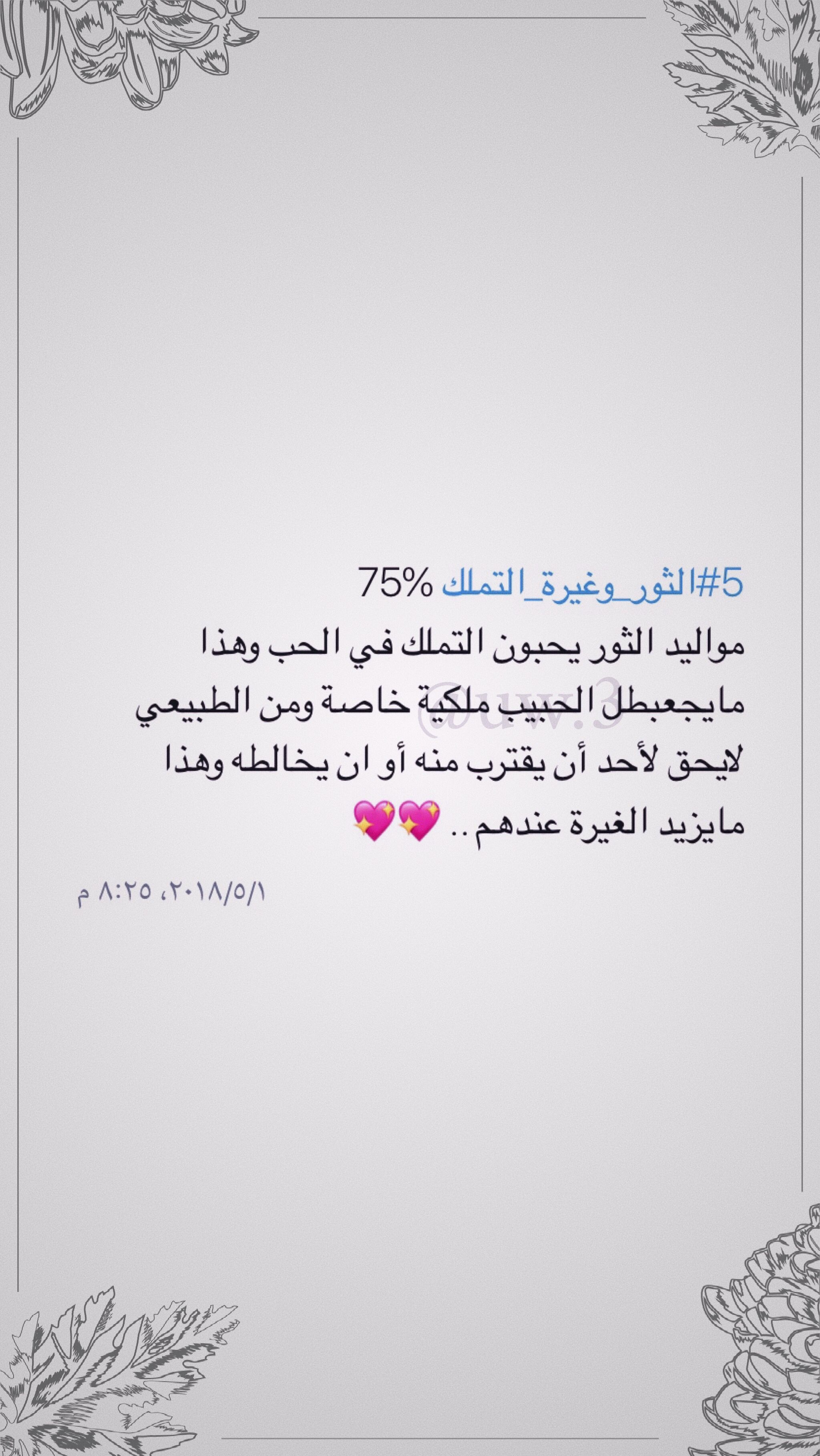 Uploaded By Sham Find Images And Videos About Arab Words And In Arabic On We Heart It The App To Get Spirit Quotes Funny Dating Quotes Funny Arabic Quotes