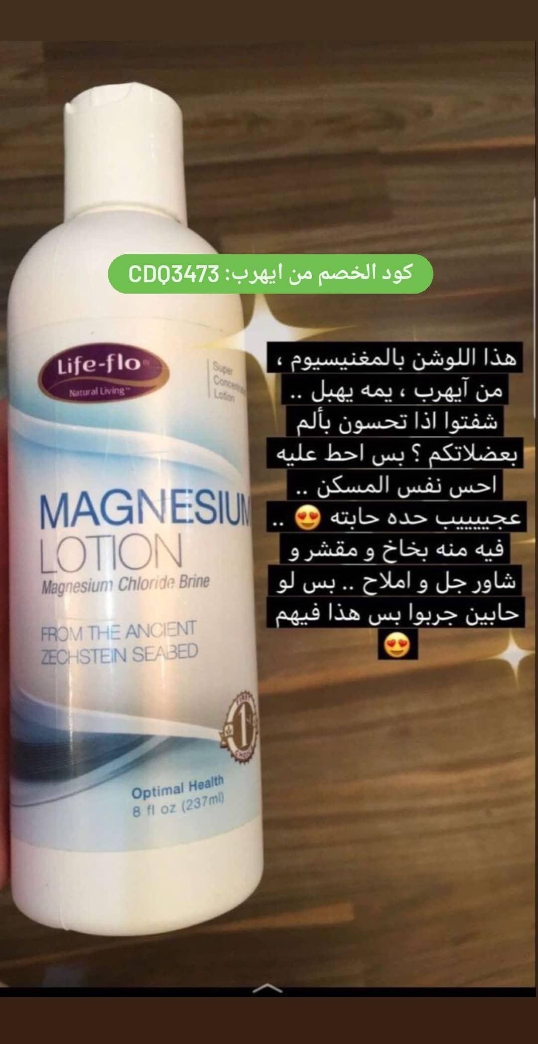 كود خصم من ايهرب Cdq3473 Magnesium Lotion Lotion Natural Living