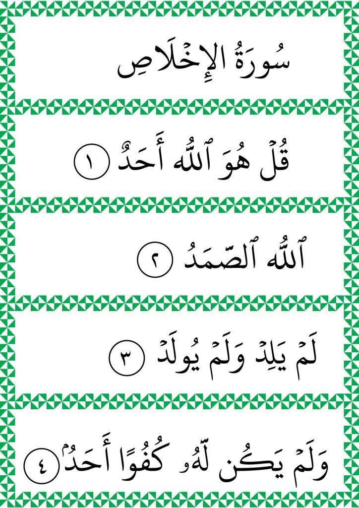 تفسير و تحفيظ سورة الإخلاص للأطفال رياض الجنة Islamic Books For Kids Islamic Kids Activities Kids Learning Reading