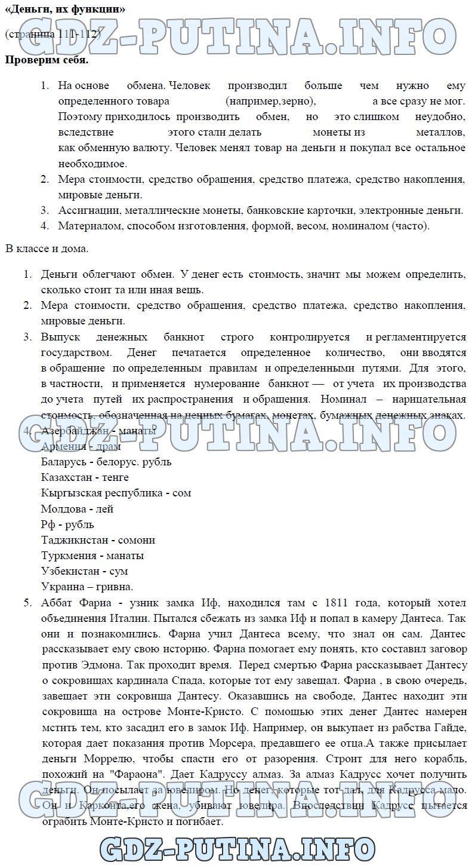 Гдз по обществознанию 7 класс кравченко 2018 издание русское слово