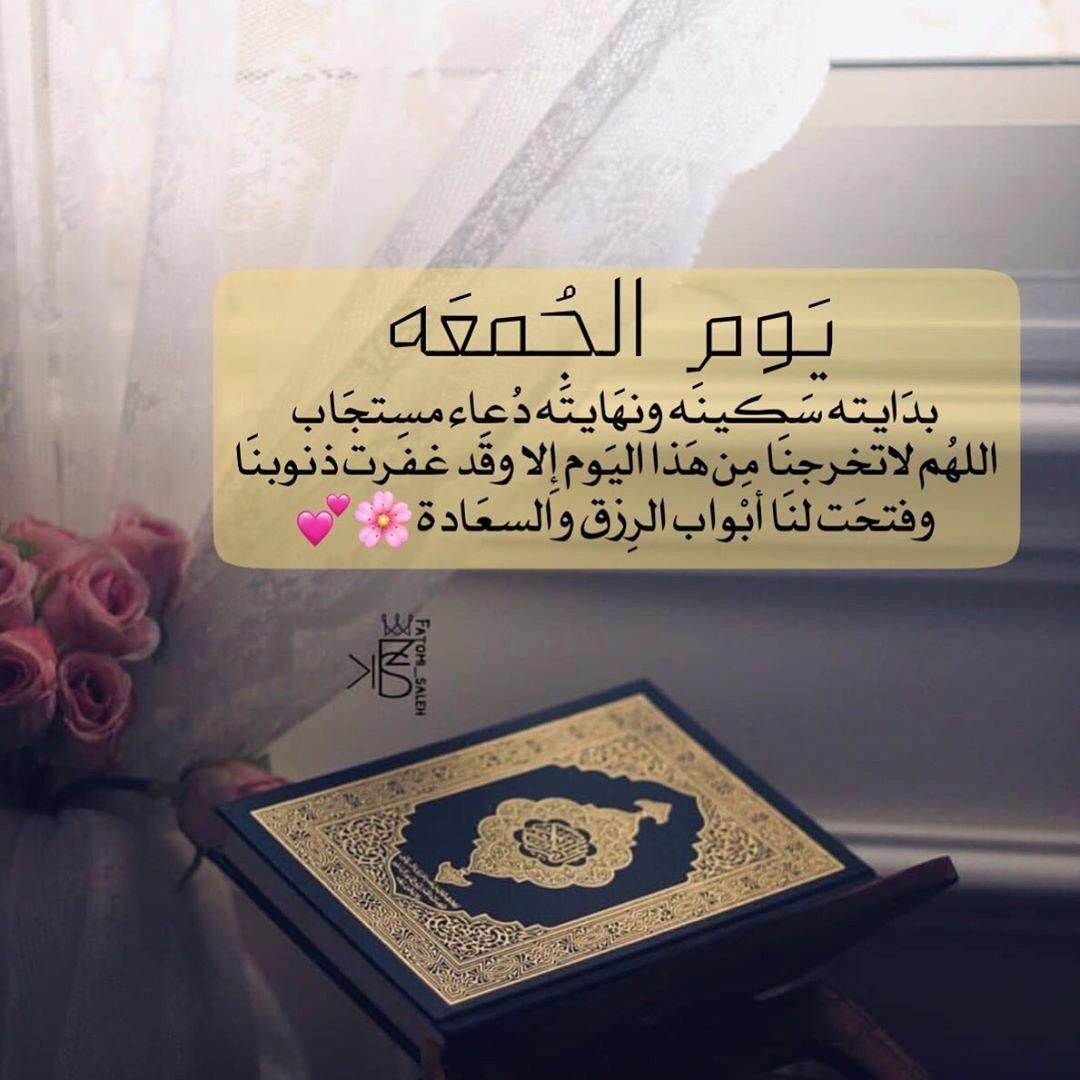 Pin By Boutaleb Rachid On Coran Beautiful Morning Messages Photo Album Quote Blessed Friday