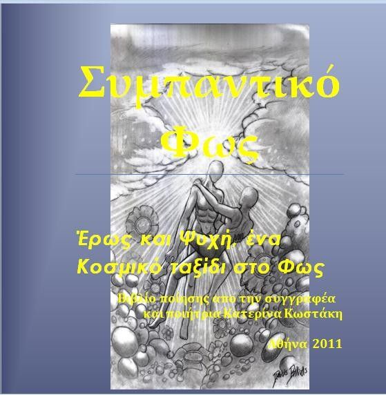Sympantiko Fos is the Greek written poetry book (Cosmic Light is the English one) by Katerina Kostaki  See and purchase  on academyofinnerlight.net