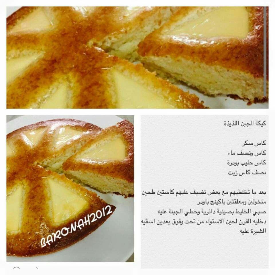 كيكة الجبن Cooking Recipes Desserts Arabic Food Easy Desserts