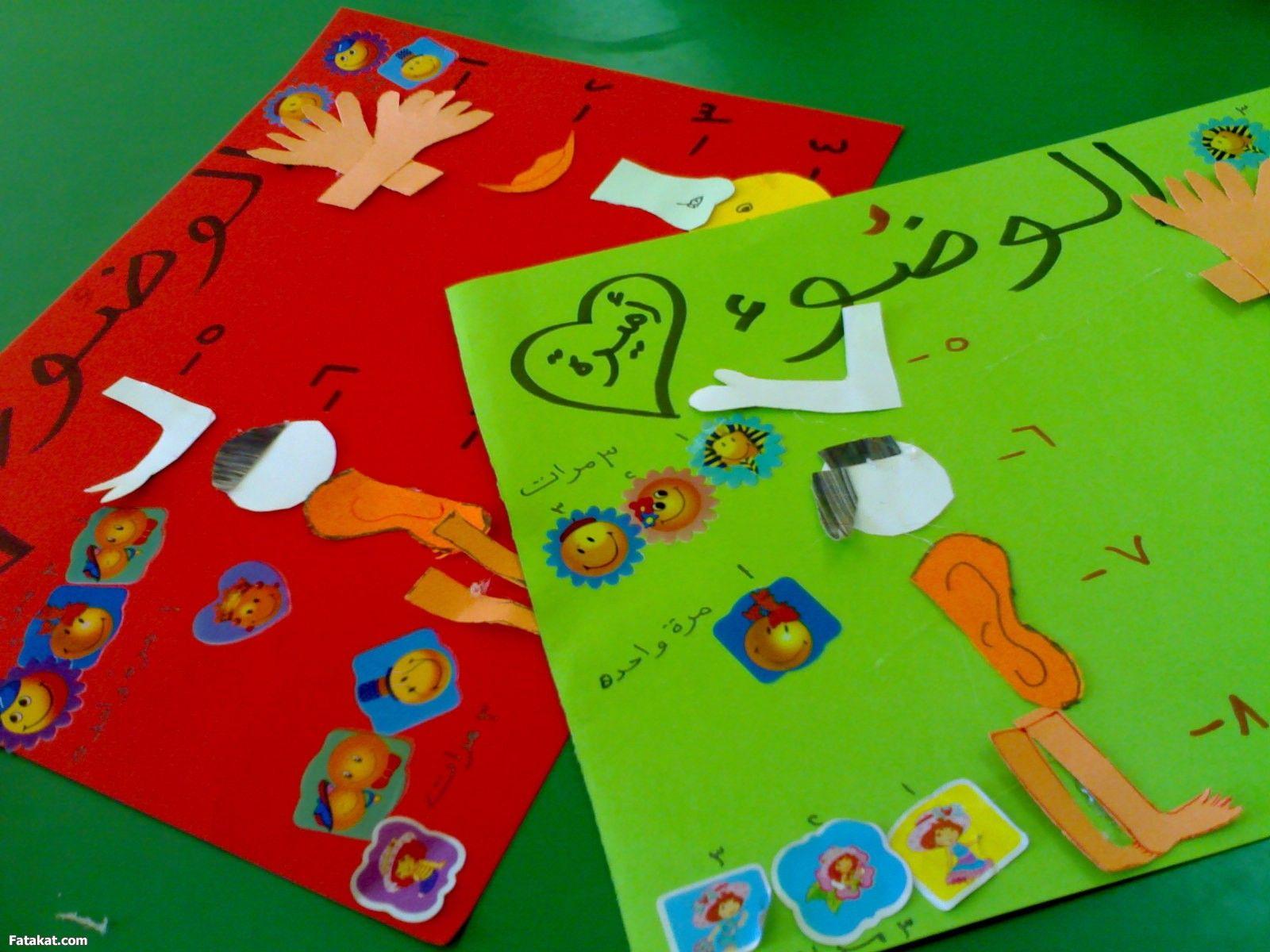 وسائل تعليمية مبتكرة اصنعيها لطفلك من ميس هيومة منتدى فتكات Islam For Kids Muslim Kids Kids Education