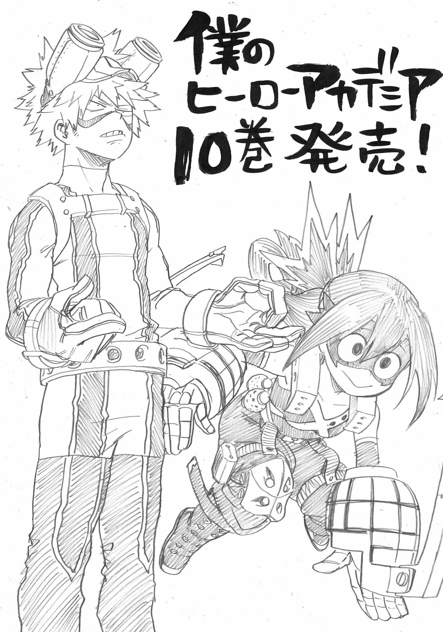Bakugou Katsuki And Asui Tsuyu