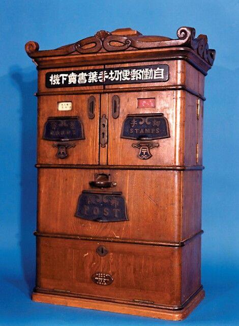 Japanese Post Vending Machine