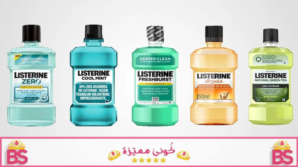 غسول ليسترين هو من أفضل الاختيارات للعناية بالفم والأسنان فمع اهمال العناية بصحة الفم والأسنان تتراكم البكتيريا بداخل الفم مما Lotion Shampoo Bottle Listerine