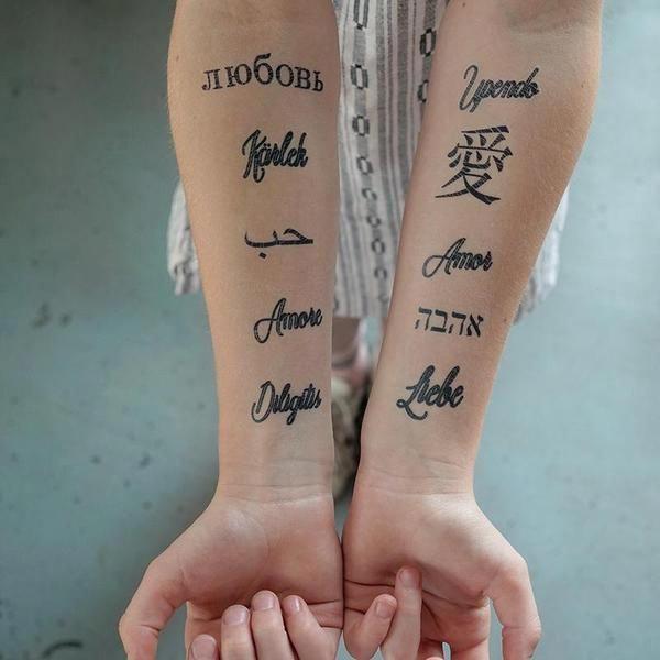 """Love - Hebrew"" Manifestation Tattoo"