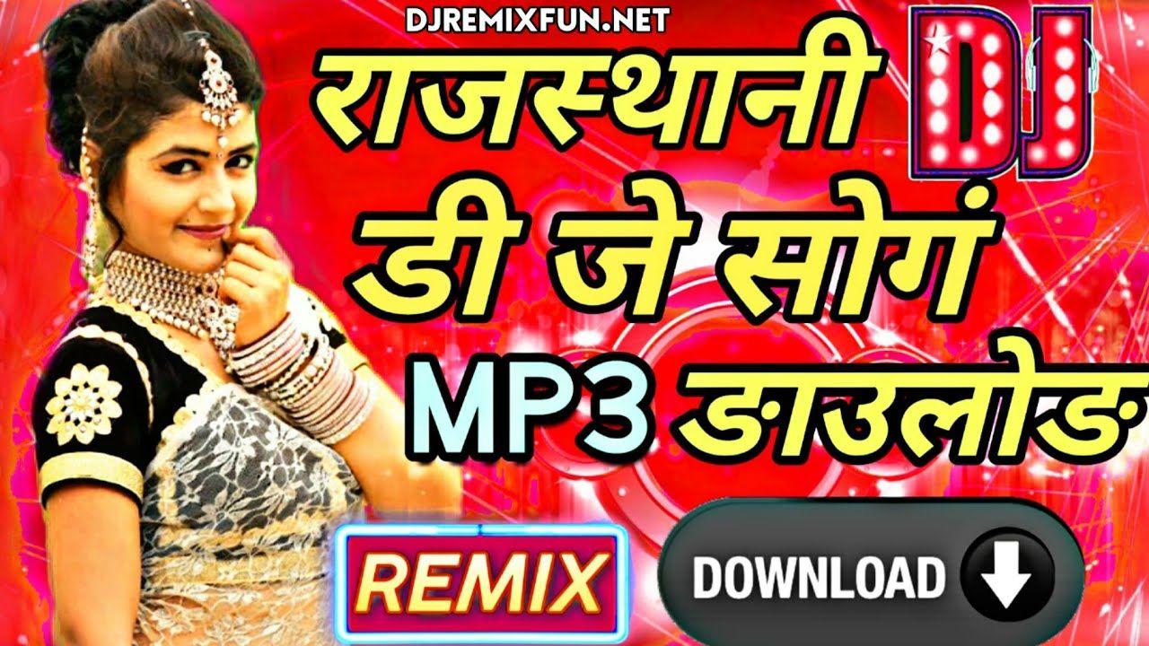 Marwadi Dj Song 2019 Download Mp3 Dj Songs New Dj Song Songs