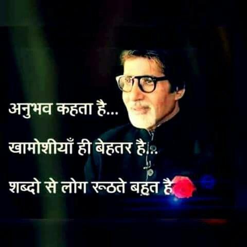 Pin By Farha On Shaiyari Thoughts Hindi Quotes Quotes Hindi