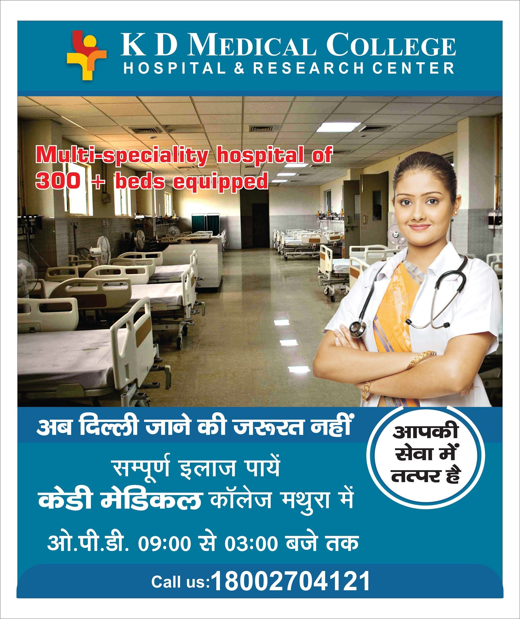 This Medical Hospital Along With The Multi Speciality Hospital