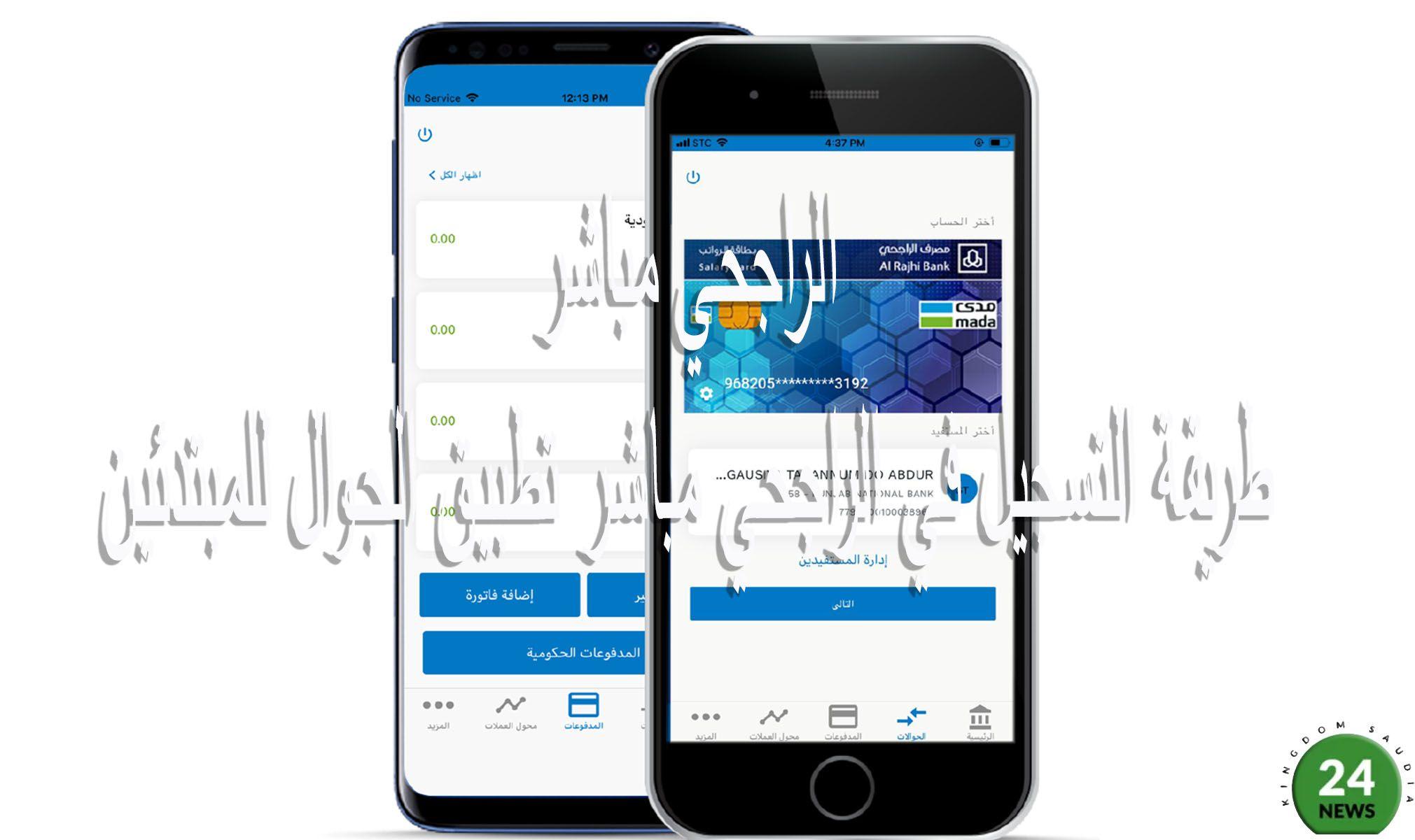الراجحي مباشر طريقة التسجيل في الراجحي مباشر تطبيق الجوال للمبتدئين Electronics Trading Electronic Products