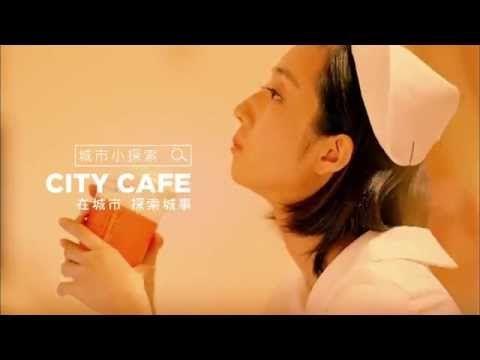 7-ELEVEN【CITY CAFE城市小探索】#2