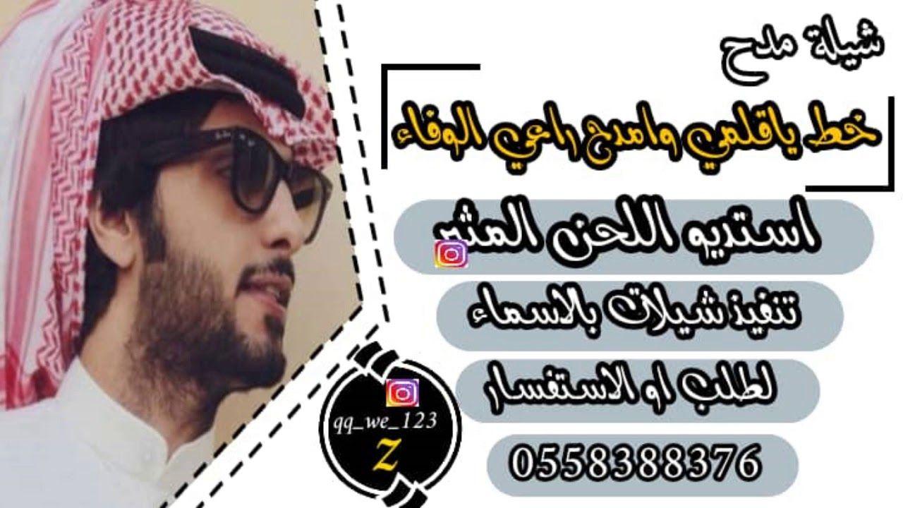 شيلة مدح عام باسم ابو فهد Ll خط ياقلمي وامدح راعي الوفاء Ll شيلة 2019 با Gq