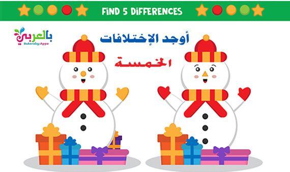 نقدم لكم 10 ألعاب تعليمية للأطفال للتحميل مجانا ألعاب وتمارين مع شخصية رجل الثلج المحبب Snowman Crafts Preschool Winter Crafts For Kids Snowman Coloring Pages