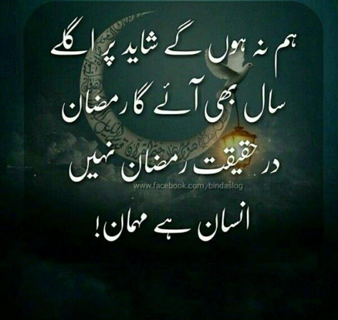 Ramadan Urdu Quotes In 2021 Ramadan Quotes Best Ramadan Quotes Ramadan Wishes
