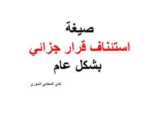 صيغة استئناف قرار جزائي بشكل عام Arabic Calligraphy