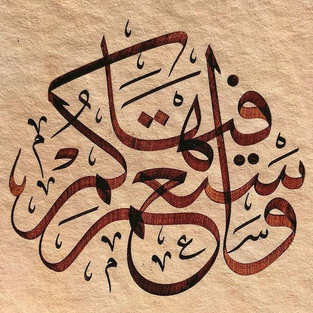 Pin By Vincent Osier On Calligraphy Mod Islamic Art Calligraphy Calligraphy Art Arabic Calligraphy Art