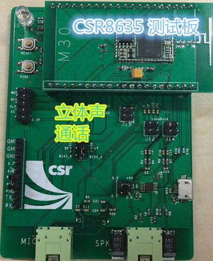 CSR8635 M20 Module test board functional board development board