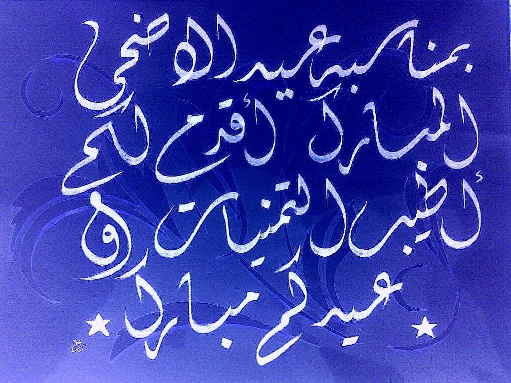 بمناسبة عيد الأضحى المبارك أقدم لكم أطيب التمنيات وتقبل الله منا ومنكم وعيدكم مبروك Art Arabic Calligraphy Calligraphy