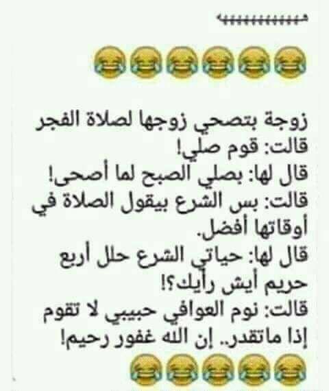 Pin By Nada Z On Fun Funny Arabic Quotes Arabic Jokes Jokes