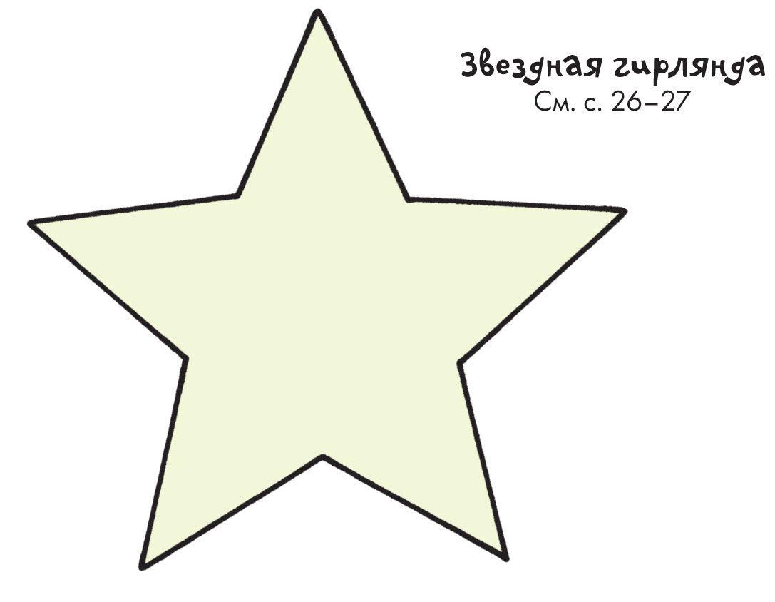 Картинки По Запросу Шаблони За Звездички  Шаблоны, Картинки-4383
