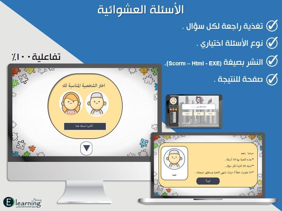 انتاج برمجيات تعليمية تفاعلية التعليم الإلكتروني برمجيه تصميم برمجيه برمجيات تعليمية سوق التعلم الالكتروني لعبة تعليمية Learning Elearning Electronics